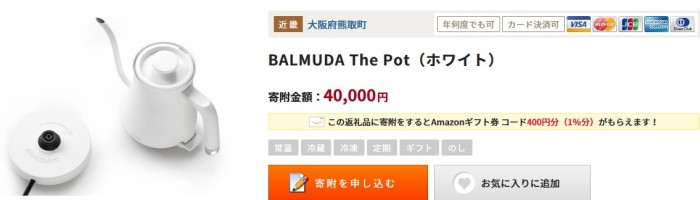 バルミューダの人気電気ケトル商品「BALMUDA The Pot」