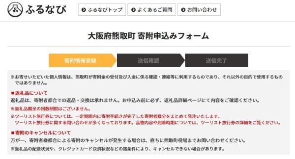 大阪府熊取町へのふるさと納税申し込み