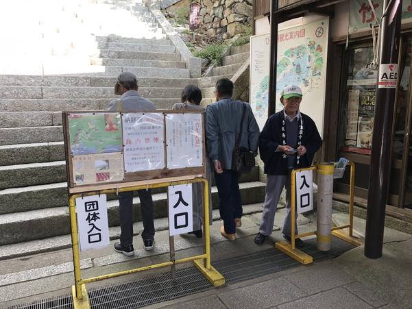 竹生島の拝観料を支払って島内部の寺院へ
