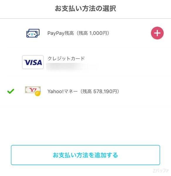 PayPayで選べる支払い方法