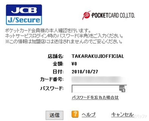 宝くじのネットサイトで表示される3Dセキュア認証画面