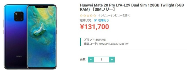 Mate 20 ProのSIMフリーモデル価格