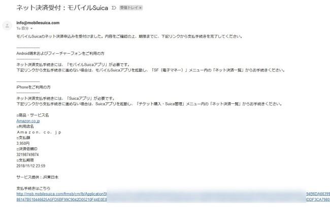 モバイルSuicaでの支払い手続きメール