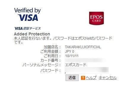 エポスカードのVISA認証画面