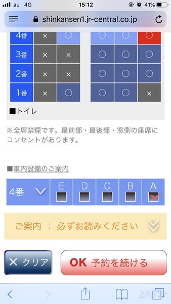 EX予約を使った場合の座席指定画面