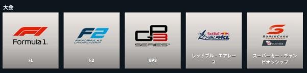 DAZNで視聴できるモータースポーツコンテンツ一覧