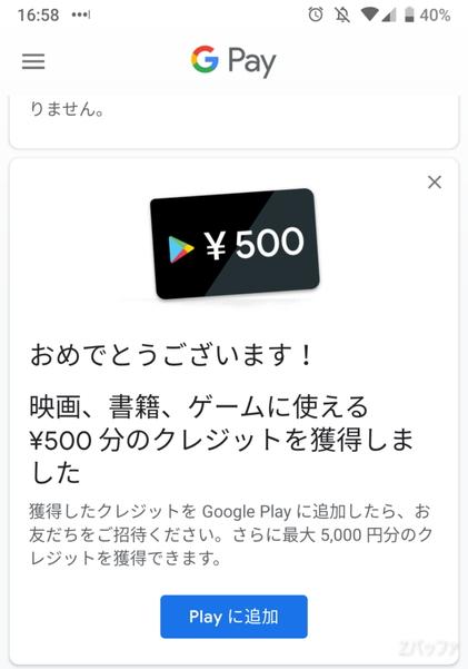招待コードを利用してGoogle Payを利用すると500円分のクレジットを手に入れられる