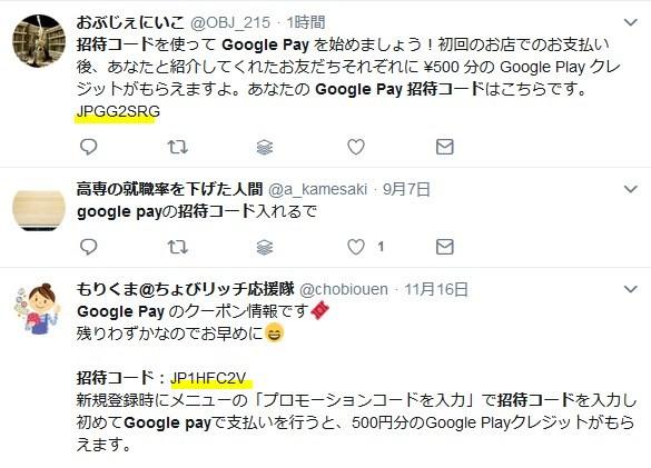 招待コードをGoogle Playのレビュー欄から探す