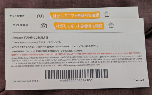 Amazonギフト券の裏面にギフト券番号が記載されている