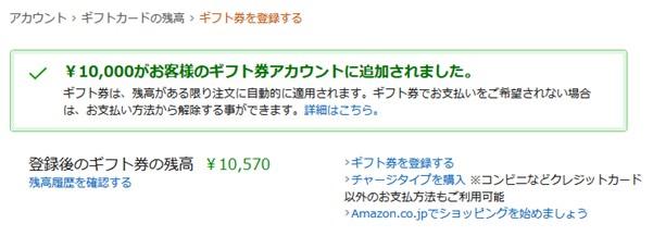 Amazonのアカウントにギフト券が反映された