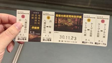 瑠璃光院の夜間特別拝観チケット
