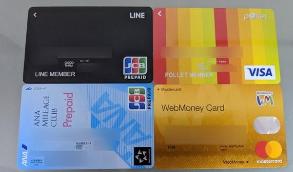 PayPayに登録出来るか試したプリペイドカード