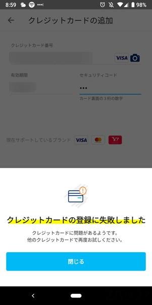 paypay デビット カード