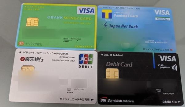 銀行が発行するデビットカードたち