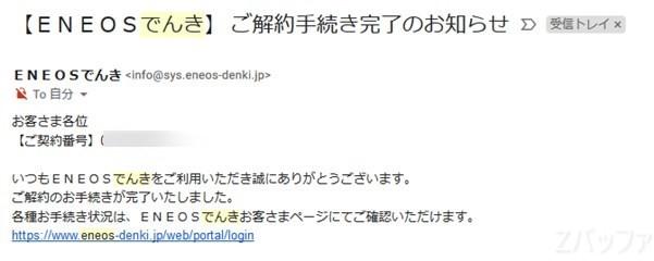 「ENEOSでんき」の解約完了メール