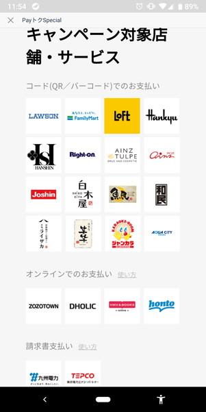 LINE PayのPayトクキャンペーン対象店舗にアクアシティもある