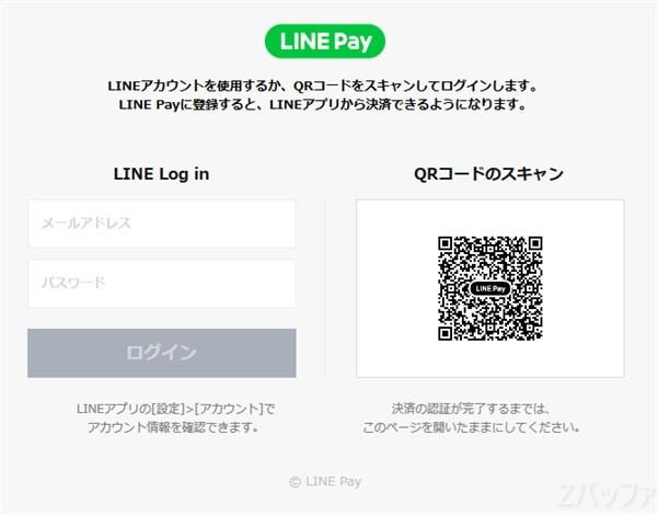 LINEペイ用のQRコードが表示される