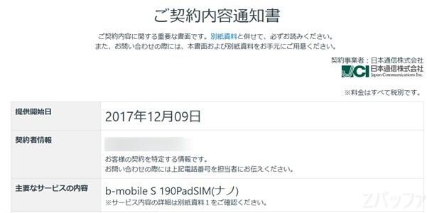 b-mobile S 190 Pad SIMを契約して1年以上