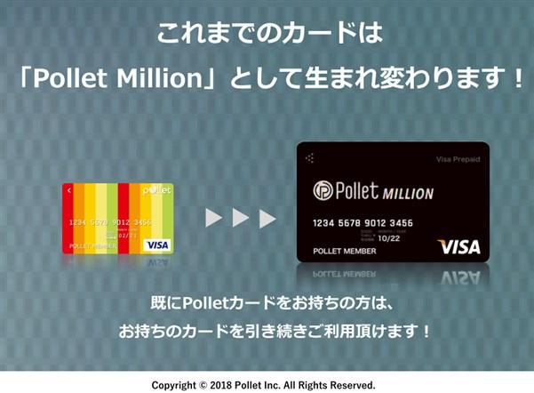 Polletカードから「Pollet Million」にリブランド