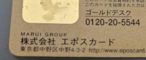 クレジットカードの裏面左下に記載されているカード発行会社