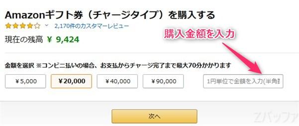 購入するAmazonギフト券の金額を入力