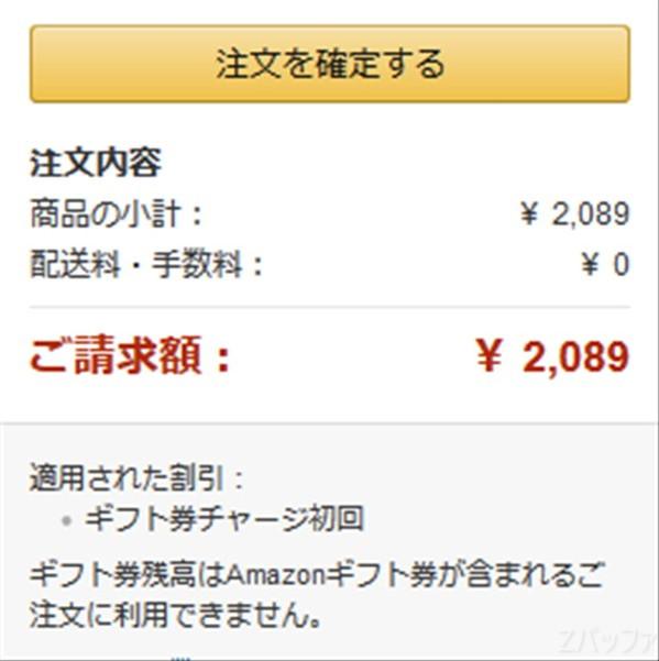 Amazonギフト券の注文を確定する