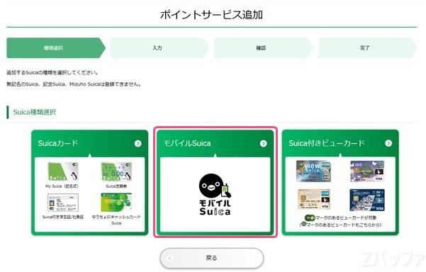 モバイルSuicaを選択