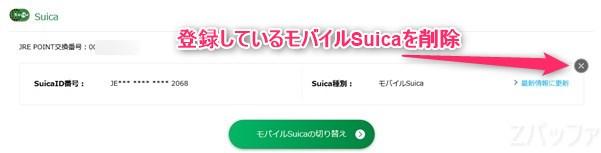 JREポイントに登録しているモバイルSuicaを削除