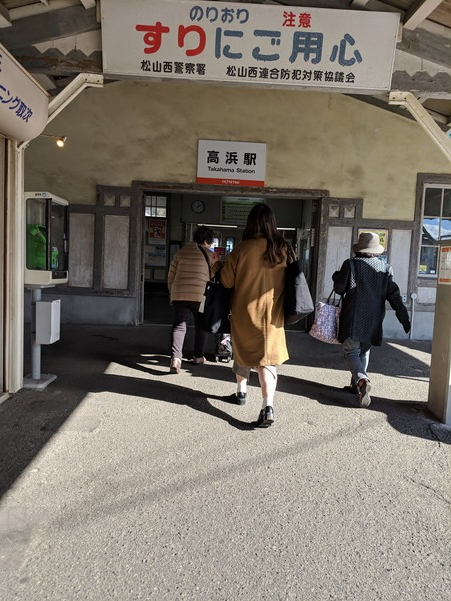 伊予鉄道の高浜駅