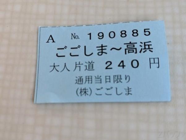 興居島までフェリー切符