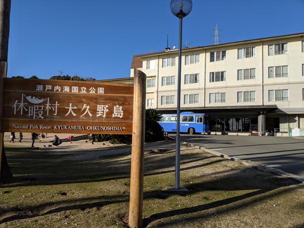 休暇村 大久野島の宿泊施設