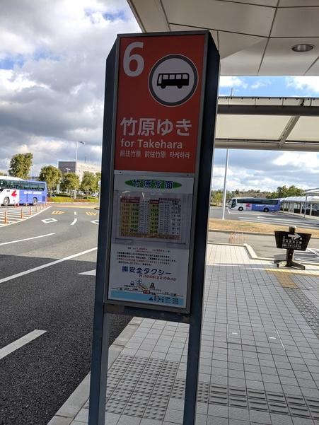 広島空港のタクシー乗り場にある竹原行き乗り場