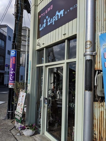 忠海駅前にあるカフェ雑貨屋 ル ラパン (Le Lapin)