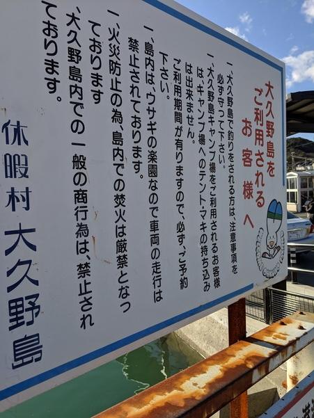 大久野島を観光する上での注意点
