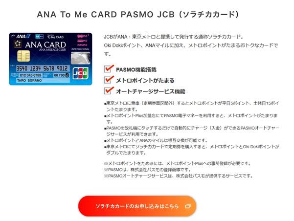 通称ソラチカカードはANAマイルを貯める人に必須のクレジットカード