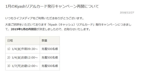 ライフメディア経由のKyashカード申し込みは人数限定