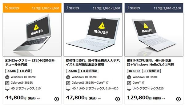 マウスコンピュータのノートPCはLTE対応製品が充実