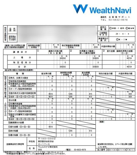 WealthNaviの特定口座年間取引報告書