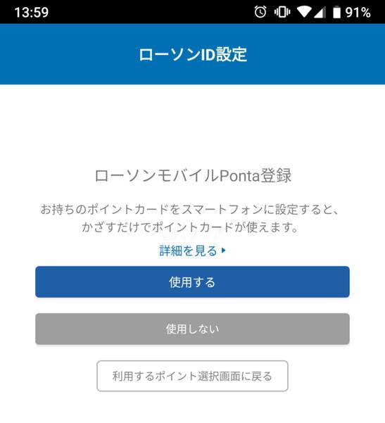 モバイルPontaを使用する設定