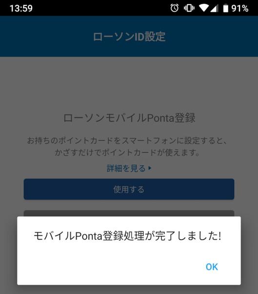モバイルPontaが使えるようになった