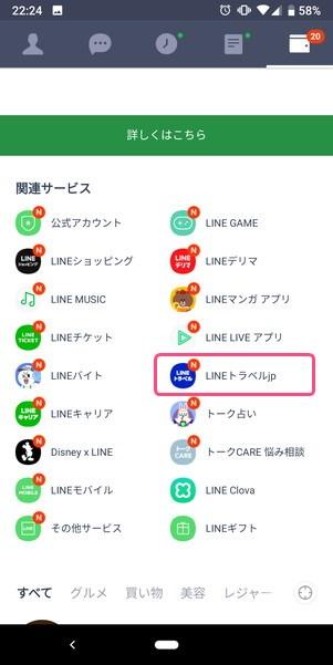 関連サービスからLINEトラベルjpを選択