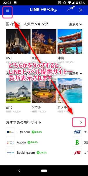 LINEトラベルjpの提携サイト一覧を開きます