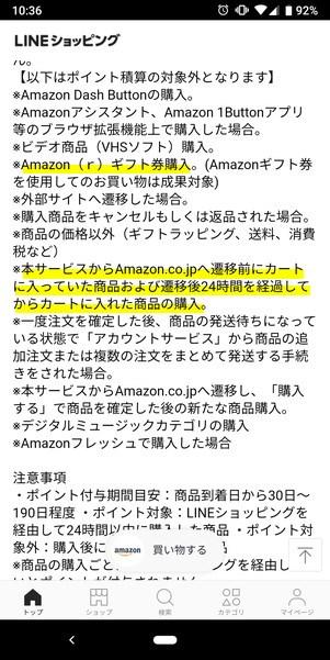 LINEショッピング経由でAmazonを利用する際の注意点
