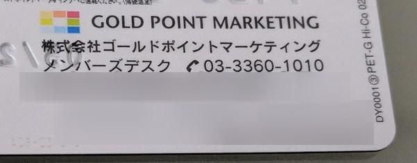 株式会社ゴールドポイントマーケティングのメンバーズデスク