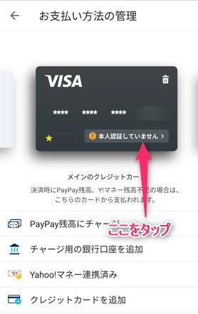 PayPayに登録したけど本人認証が完了していないクレジットカードの表示状態