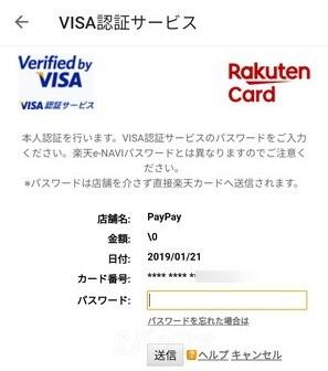楽天カードのVISA本人認証サービスにおけるパスワード入力画面