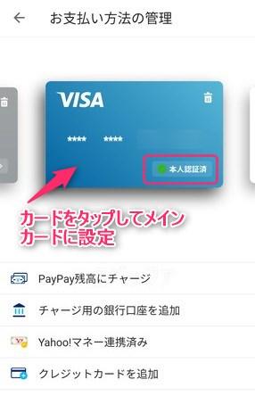 PayPayに登録しているクレジットカードの本人認証が完了