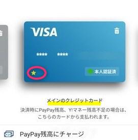 PayPayでメインのクレジットカードに設定した状態