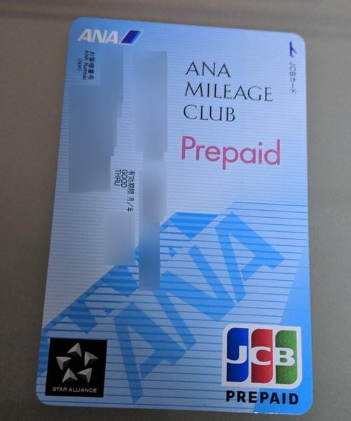 3Dセキュア(本人認証)に対応しているANA JCBプリペイドカード