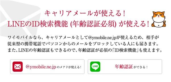 ワイモバイルならMMSに対応したキャリアメールが無料で使える